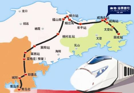 青荣城际铁路设计起点为青岛北站,终点为威海荣成站,青岛至威海则将由
