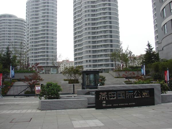 青岛海信·燕岛国际公寓